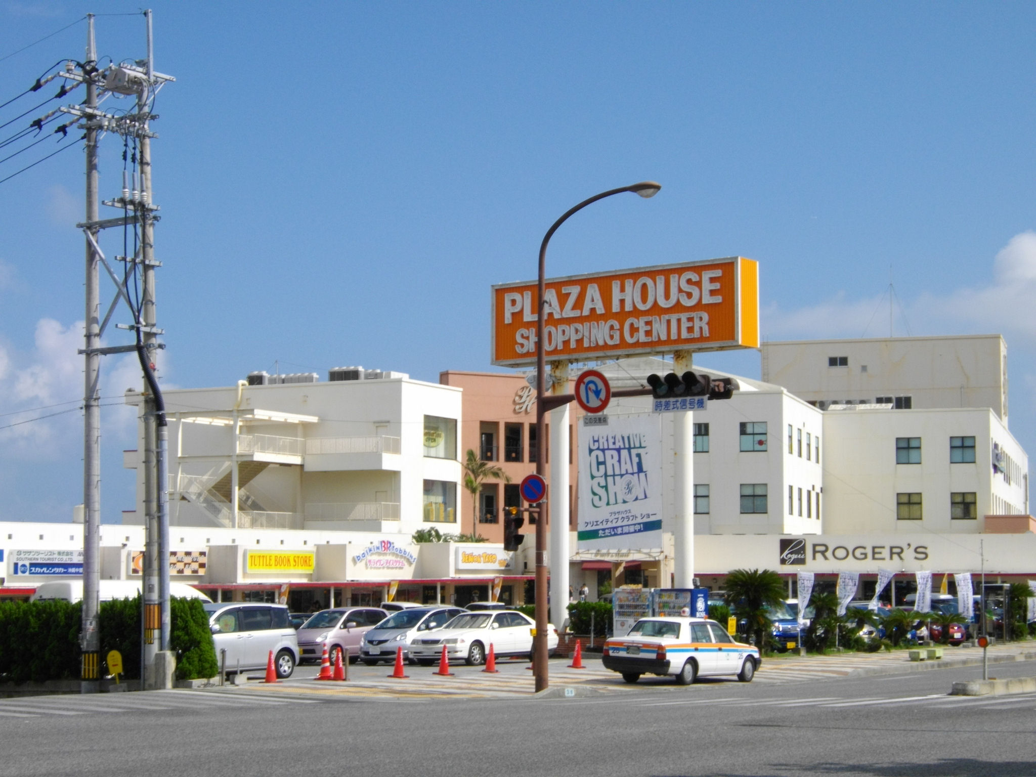 Plaza_House_Shopping_Center