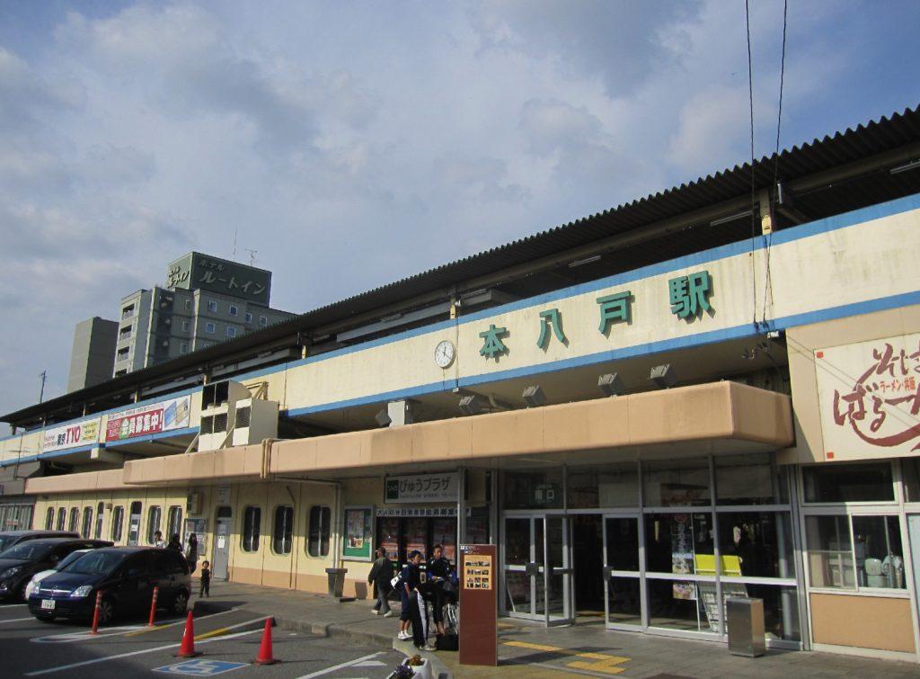 hon-hachinohe_station