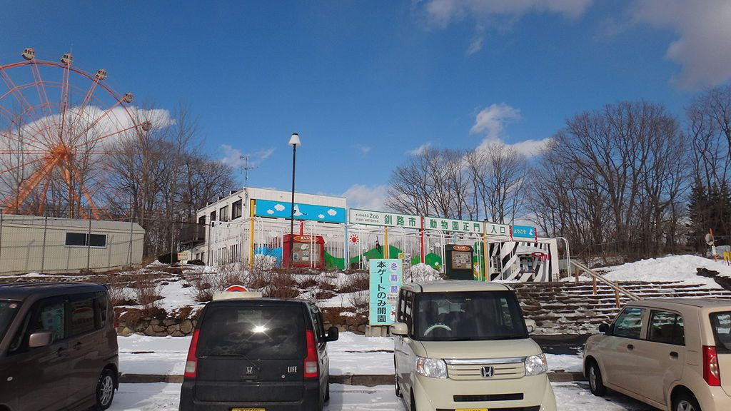kushiro-city-zoo