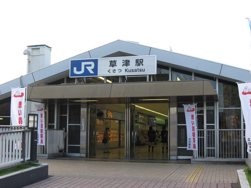 1200px-jr_kusatsu_station_front_view
